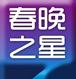 """2015厦门职工春晚""""春晚之星"""""""