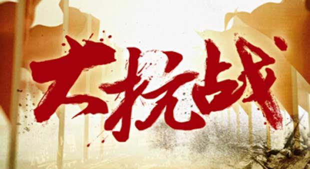 《大抗战》弘扬中华民族爱国主义精神