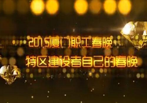 2015厦门职工春晚宣传片