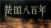 楚國八百年