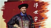 郎世寧:紫禁城里的米蘭畫師