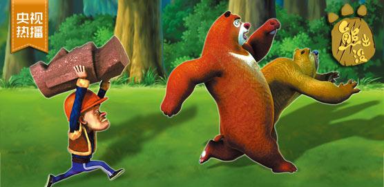 """《熊出没》保护森林""""熊熊有责"""""""