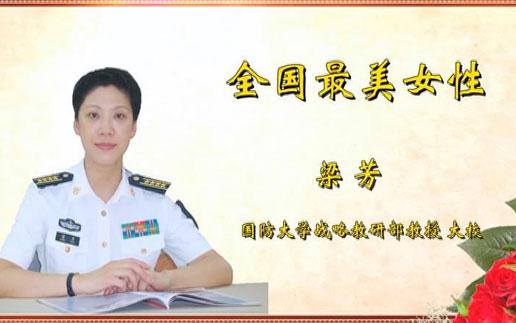 军事专家梁芳_国防大学教授梁芳_李泽楷女友梁芳_梁 ...