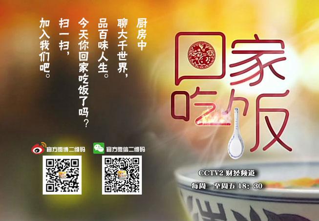 陸綜-回家吃飯-20180803 家常熏魚薑蓉白切雞