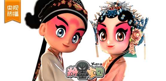 昆曲元素3d动画片《粉墨宝贝》展国粹之美