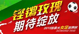 <center>铿锵玫瑰再次绽放:2015女足世界杯</center>