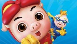 《猪猪侠之变身小英雄》