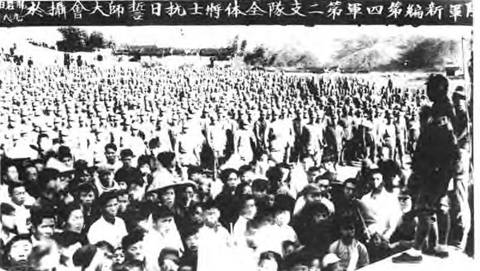 闽新四军组建与北上抗日