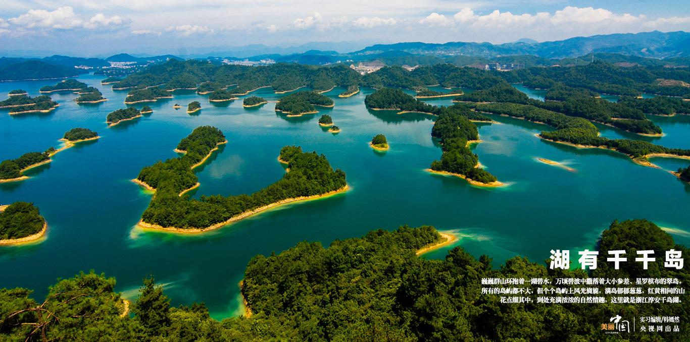 近年来,淳安县严格保护自然资源,做到不填湖、不填港湾滩地、不破坏自然山体,保持照面山和沿湖低丘缓坡的自然风貌,使生态环境质量持续提升,乡镇河流一类水质占比由上年的74%提高到79%,千岛湖总体水质在全国61个重点湖泊中继续名列前茅。