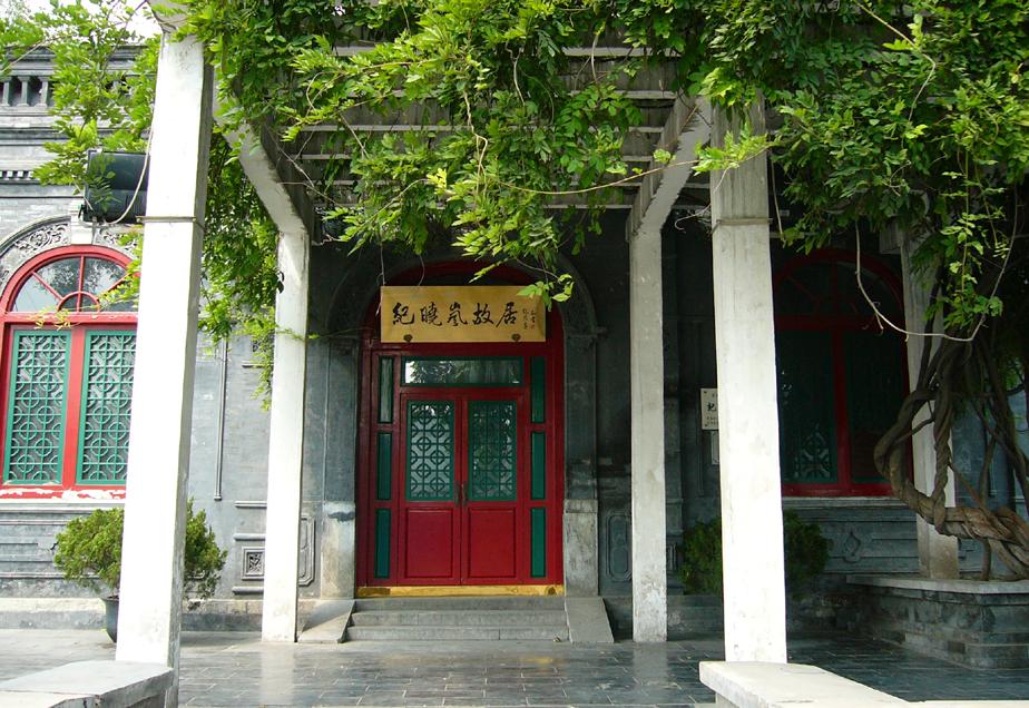 中国传统中的家规之十五 北京西城纪晓岚 中国传统中的 家规 之十五 北京西城 纪晓岚