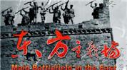 東方主戰場
