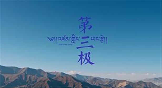 《第三极》:青藏高原人与自然的和谐相处