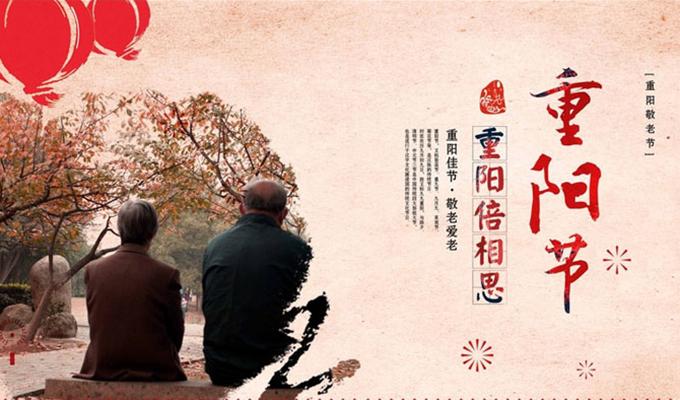 """今年重阳比去年早12天 今称""""老年节""""意在尊老"""
