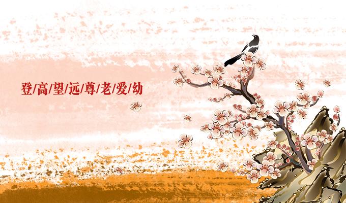 重阳节的起源