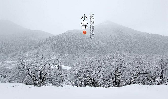 小雪时节的谚语和民谣