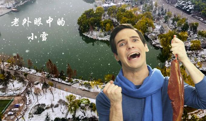 《中国·节》之《小雪》