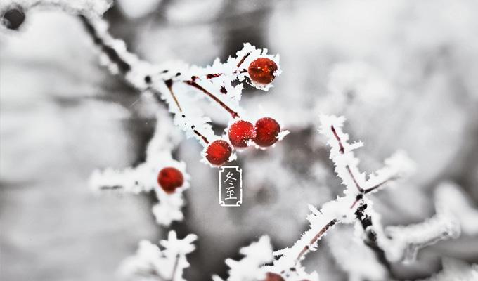 冬至的传说