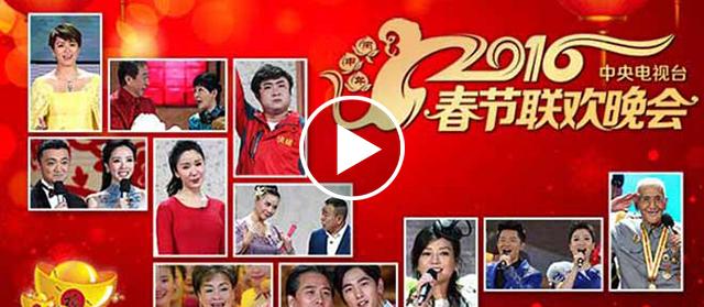 2016年猴年央视春晚精彩视频回顾