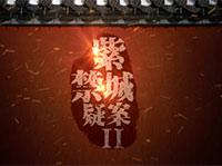 《紫禁城疑案》(第二季)