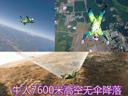 牛人7600米高空无伞降落