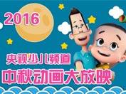 2016中秋动画大放映