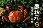 开捕日定在9月23日 阳澄湖大闸蟹怎么就到处开卖了?