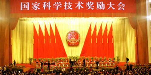 中国首次颁发科学奖金