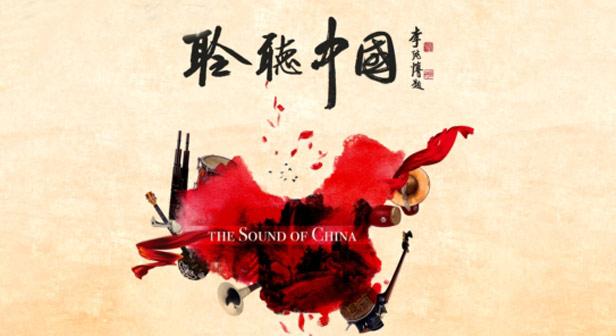 2016年度国产优秀纪录片《聆听中国》