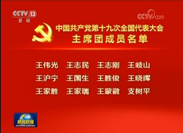 党的十八大闭幕视频_王沪宁视频集(首页)_时政频道_央视网(cctv.com)