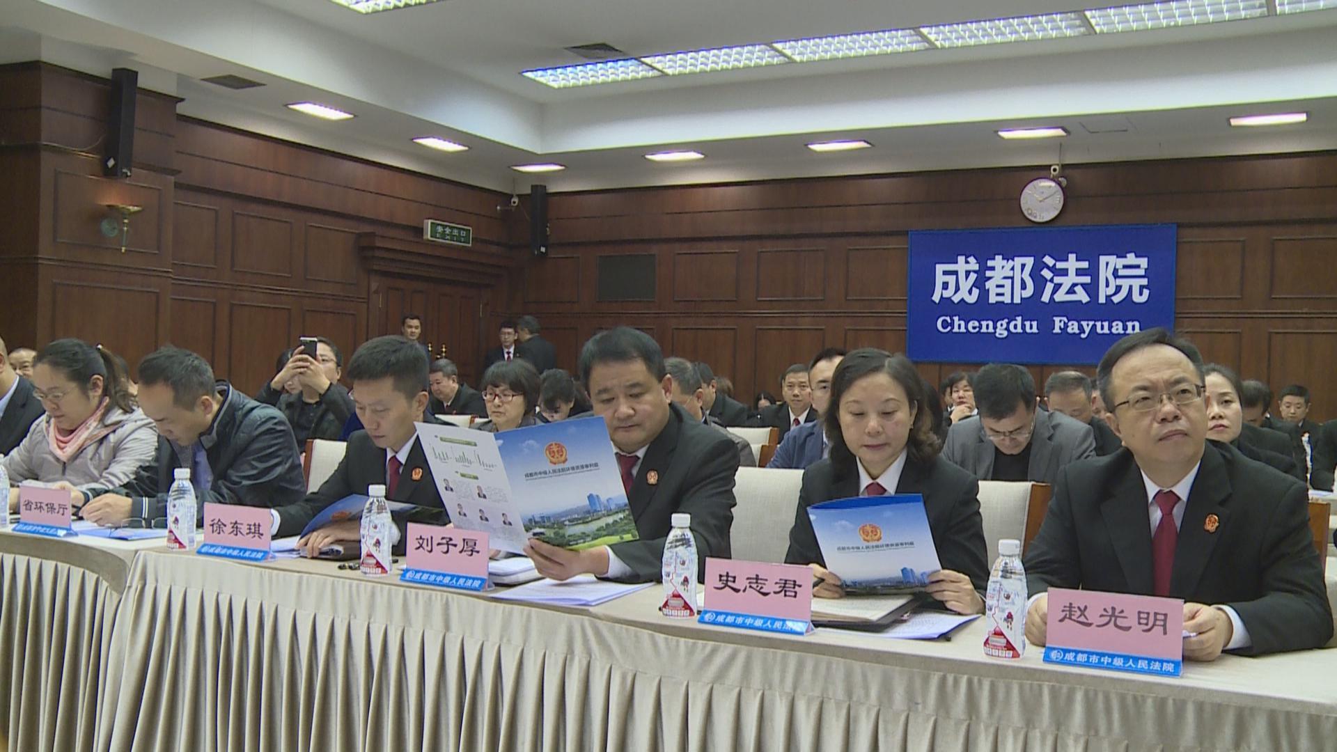 成都中院环境资源审判庭成立【11月16日】