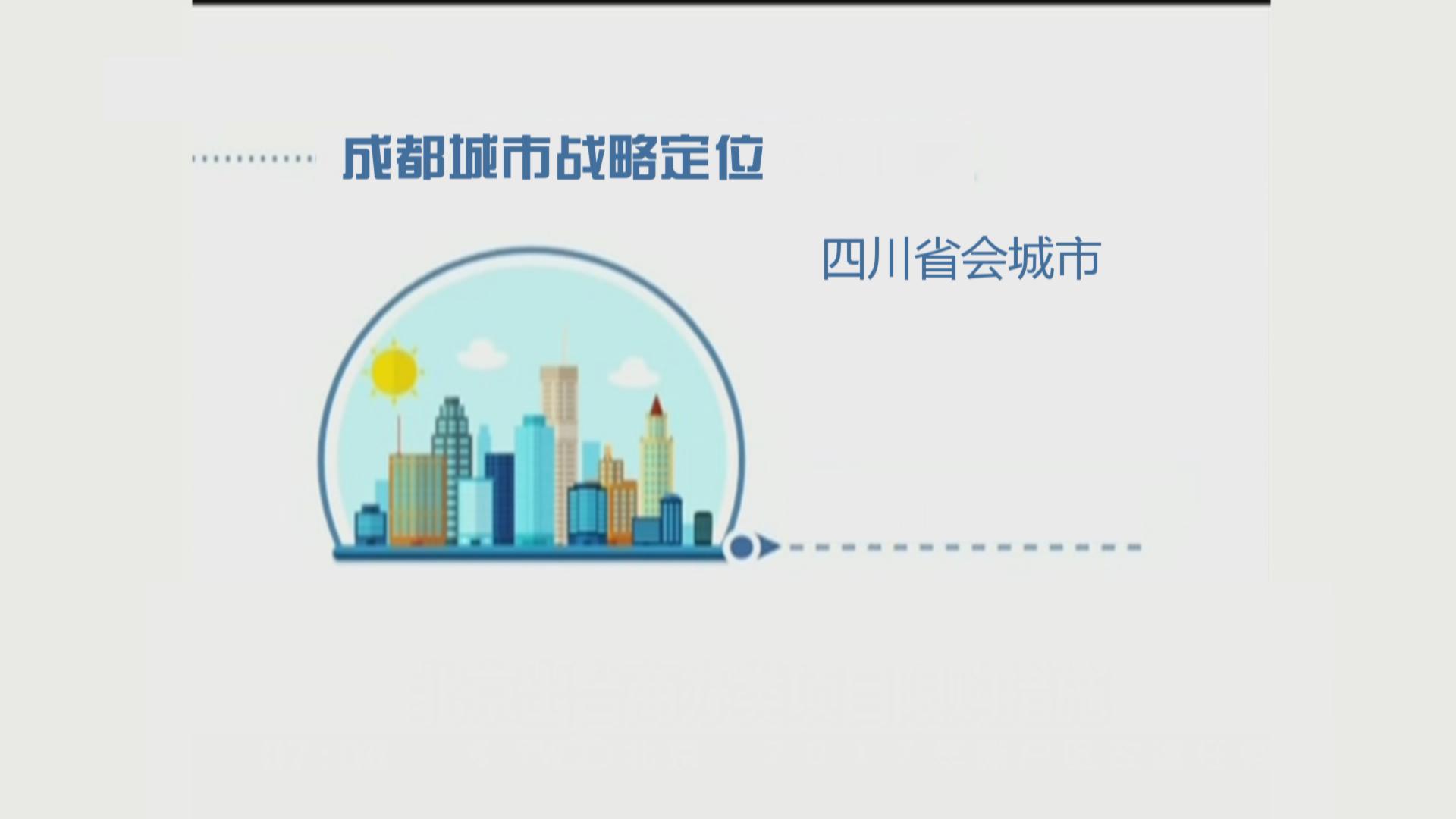 成都最新规划出炉  2050年迈入世界城市行列【11月16日】