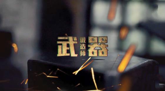 武器锻造师【11月19日】