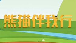 全球首届大熊猫奶爸奶妈体验活动