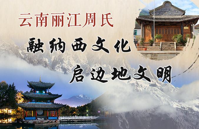 云南丽江周氏:融纳西文化 启边地文明