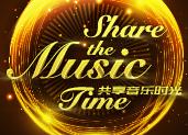 共享音乐时光