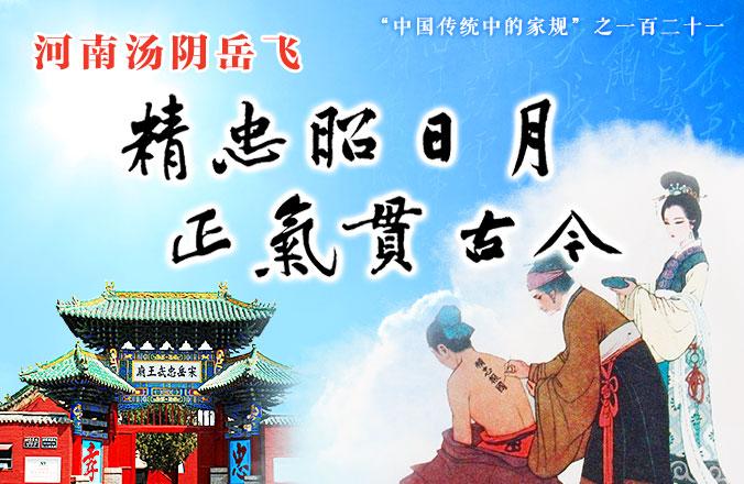 河南汤阴岳飞:精忠昭日月 正气...