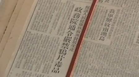 中央政府发布禁毒令