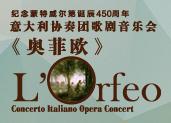 歌剧音乐会《奥菲欧》