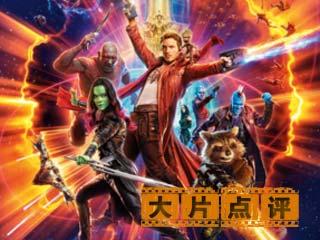 《银河护卫队2》:搞笑天团燃爆漫威宇宙