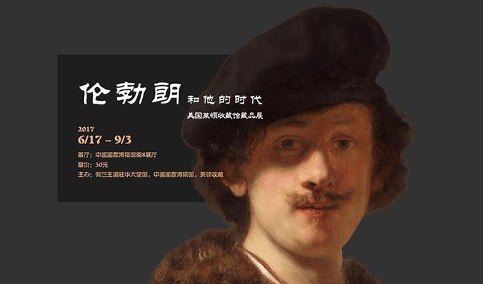 伦勃朗和他的时代:11幅伦勃朗画作亮相国博