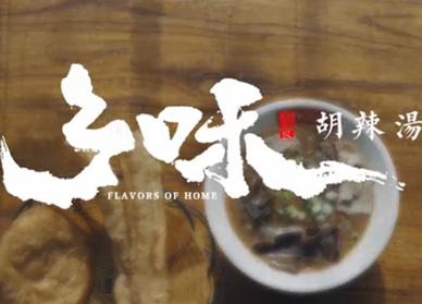 河南最火早点,祖传13代手艺烹饪,富豪跨县都来吃!