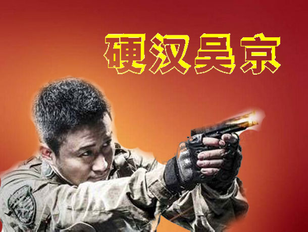 《战狼2》爆燃!吴京带你领略男人雄风