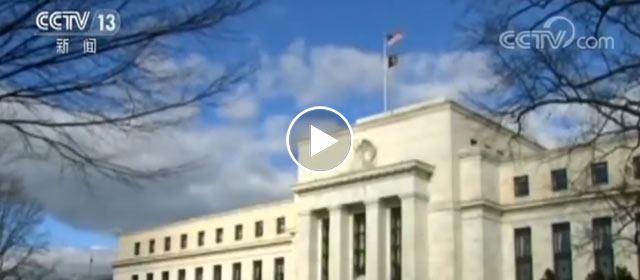 美国:美联储宣布10月起缩减资产负债表