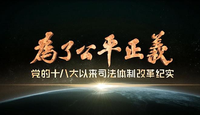 《为了公平正义》为中国司法体制改革点赞图片