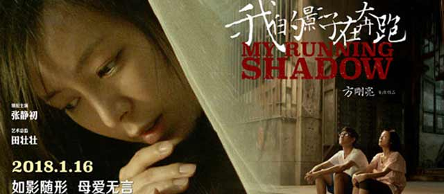 《我的影子在奔跑》公映 宁浩潘粤明力挺