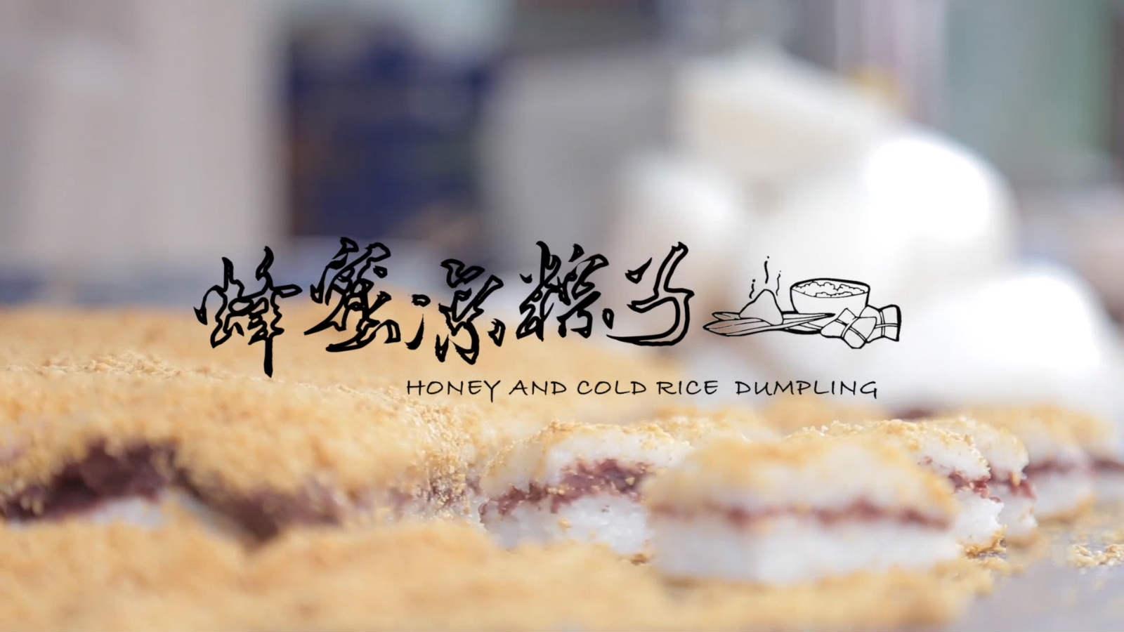 蜂蜜凉粽子【1月18日】