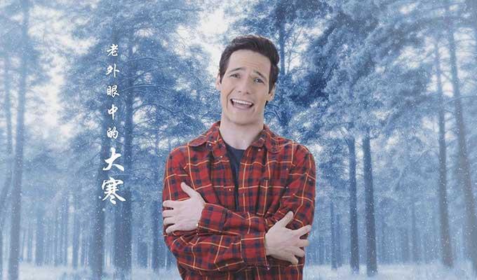 《中国·节》之《大寒》
