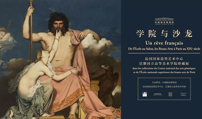103件法国学院派艺术精品亮相国博
