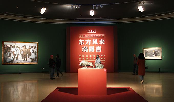 中国美术馆百余件馆藏精品庆祝改革开放四十年