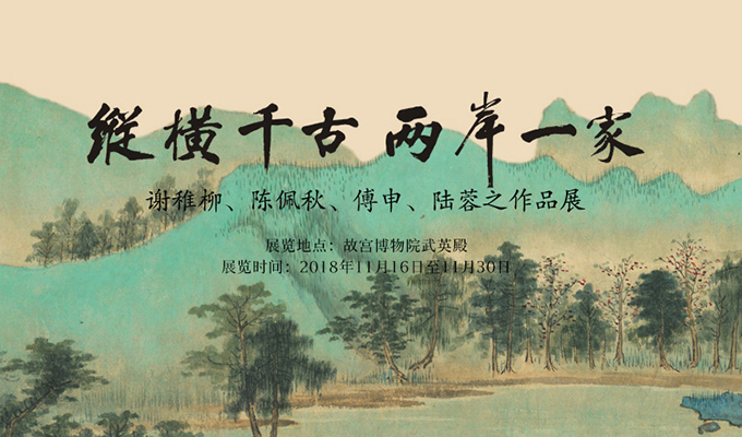 """""""谢稚柳、陈佩秋、傅申、陆蓉之作品展""""在故宫开幕"""